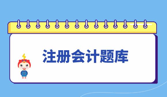 注册会计师题库